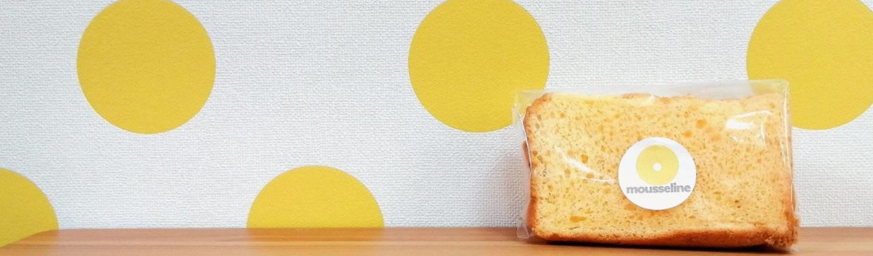 【モスリン公式サイト】中目黒駅3分の、美味しい手作りシフォンケーキ