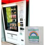 シフォンケーキの自動販売機