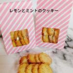 レモンとミントのクッキー